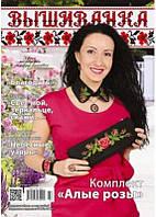 Журнал ВЫШИВАНКА №114