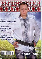 Журнал ВЫШИВАНКА №115