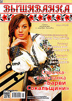 Журнал ВЫШИВАНКА №117