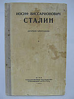 Иосиф Виссарионович Сталин. Краткая биография (б/у)., фото 1