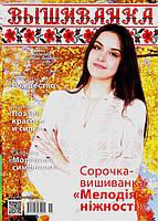 Журнал ВЫШИВАНКА №119