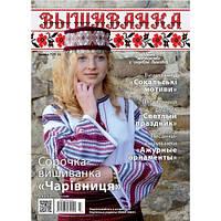 Журнал ВЫШИВАНКА №123
