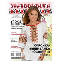 Журнал ВЫШИВАНКА №124