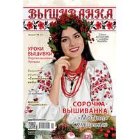 Журнал ВЫШИВАНКА №129
