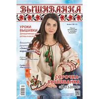 Журнал ВЫШИВАНКА №130
