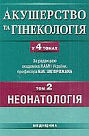 Запорожан В.М. Акушерство та гінекологія: У 4 томах Том 2: Неонатологія