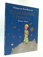 АСТ Сент-Экзюпері Маленький принц З малюнками автора БОЛ