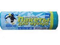 Мусорные пакеты 60л(20шт) Бравый кок