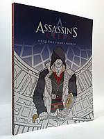 Країна мрій Арт-терапія AssassinS Creed Офіційна розмальовка