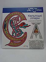 Астра ART relax Кельтскi лiтери
