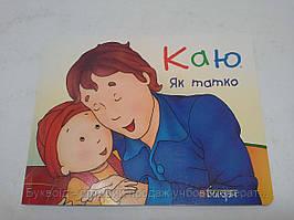 Богдан (Худ) Каю Як татко (мягк)