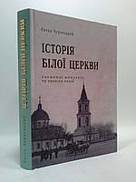 БЦ Чернецький Кн.2 Історія Білої Церкви таємниці минулого та хроніка подій