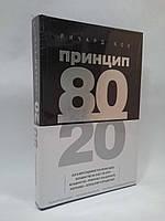 Эксмо ПсихБест Кох Принцип 80/20