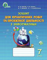 007 кл НП Уч Освіта РЗ Інформатика 007 кл Зошит для практичних робіт та проектної діяльності Морзе