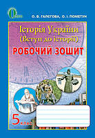 007 кл НП Уч Освіта РЗ Історія України 007 кл Пометун
