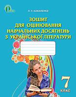 007 кл НП Уч Освіта РЗ Укр література 007 кл Для оцінювання навчальних досягнень Коваленко