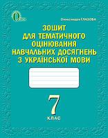 007 кл НП Уч Освіта РЗ Укр мова 007 кл Для тематичного оцінювання навчальних досягнень Глазова