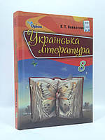 008 кл НП 008 кл Укр література Коваленко Оріон