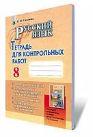008 кл НП Уч Генеза РЗ Рус язык 008 кл (8 год обуч) Для контрольных работ Самонова