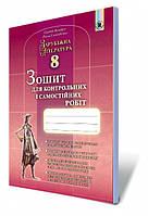 008 кл НП Уч Генеза РЗ Світова література 008 кл Зошит для контрольних і самостійних робіт Волощук