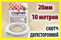 Двухсторонний скотч №1 20мм х 10м прозрачный, фото 1