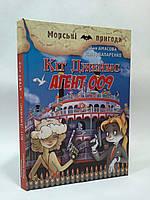 БМТ Морські пригоди Кіт Джеймс Агент 009 Амасова
