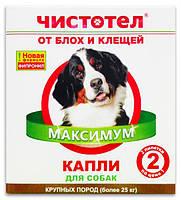 Чистотел Максимум капли от блох и клещей для крупных собак от 25 кг, 2 пип.*2,5 мл, Экопром