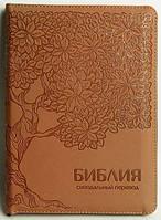 Библия формат 055 zti коричневая (тиснение дерево)