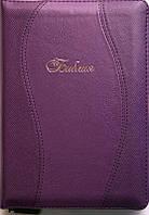 Библия формат 055 zti фиолетовая (под змеиную кожу), фото 1