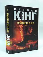 ККлуб БЕСТ (укр) Кінг Протистояння Том1