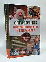 ККлуб Справочник по животноводству и ветеринарии Все что нужно знать