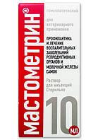 Мастометрин раствор для инъекций, 10 мл, Хелвет