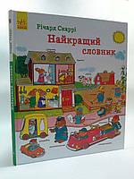 Ранок Річард Скаррі Найкращий словник