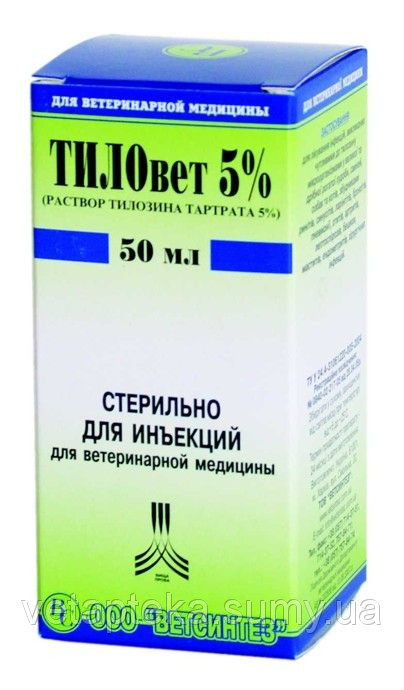 Тиловет 5% (Тилозин 50 мг) 50 мл антибиотик для кроликов, поросят, собак и кошек