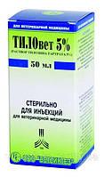 Тиловет 5%  (Тилозин 50 мг) 50 мл Ветсинтез ветеринарный антибиотик широкого спектра действия