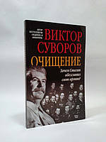 Добрая книга Суворов (мяг) Очищение Зачем Сталин обезглавил свою армию