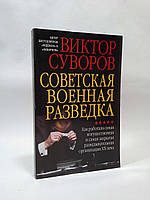 Добрая книга Суворов (мяг) Советская военная разведка