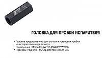 Головка-шестигранник 27 мм