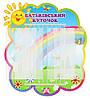Стенд-книжка для детского сада: куточок для батьків в групу сонечко