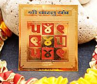 Янтра Васту / Shri Vastu