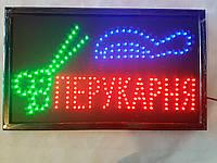 """Светодиодная LED вывеска """"Перюкарня"""" 55 Х 33 см"""