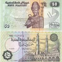 Egypt Египет - 50 Piastres 2007 UNC