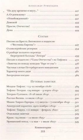 Грибоедов А. Горе от ума. Пьесы. Стихотворения , фото 2