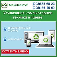 Утилизация мониторов, клавиатур, компьютеров в Киеве
