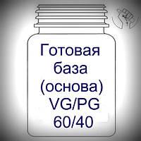 Готовая база 60/40 12 мг/мл 500 мл