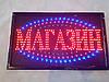 """Светодиодная LED вывеска """"Магазин"""" 55 Х 33 см, фото 3"""