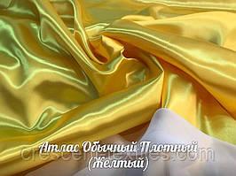 Атлас Обычный Плотный (Желтый)