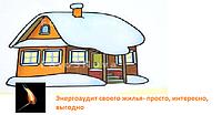 Энергоаудит своего дома (квартиры) своими силами. Звучит сложно, делается легко.