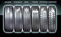 Коммерческие грузовые шины б/у и новые