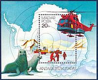 Венгрия 1987 покорение Антарктики - блок - MNH XF